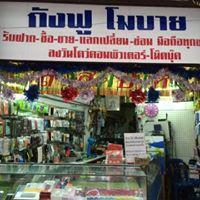 ร้านโทรศัพท์มือถือกังฟูโมบาย รับซื้อซ่อมจำนำและขายโทรศัพท์มือถือ โทร 088 653 3511