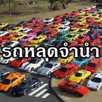 บริการรถหลุดจำนำ 100% รับจัดหาตาม Order | 080 227 2529