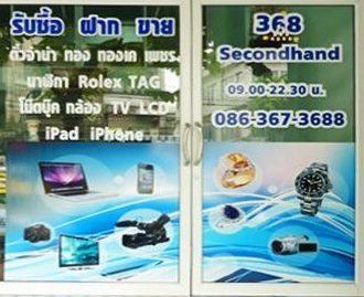 จำนำ macbook,จํานํา macbook,จํานํา macbook air ราคา,จํานํา macbook air pantip,จํานํา macbook pro,จํานํา macbook ราคา,รับซื้อmacbook,รับซื้อmacbookpro,จํานําแมคบุ๊คได้เท่าไหร่,รับ จํานํา imac,จำนำ imac,จํานํา imac,จำนำไอโฟน,จํานํา ไอโฟน,จํานํา ไอโฟน x,จํานํา ไอโฟนx ได้เท่าไหร่,จํานําไอโฟน8,จํานํา ไอโฟน 8 พลัส,จํานําไอโฟน8พลัสได้เท่าไหร่,จํานํา ไอโฟน 8 plus,จํานําไอโฟน xr,จํานํา ไอโฟน xr ราคา,จํานํา ไอโฟน xs,จํานํา ไอโฟน xs max,จํานํา ไอโฟน7 ราคา,จํานําไอโฟน7,จํานําไอโฟน7 plus,จํานําไอโฟน7 ได้เท่าไหร่,จํานําไอโฟน7ได้เท่าไหร่ 2562,ราคาจํานํามือถือiphone2562,ราคาจํานําไอโฟน2562,จำนำ iphone,จํานํา iphone,จํานํา iphone 7,จํานํา iphone 7 ได้เท่าไหร่,จํานํา iphone x,จํานํา iphone xr,จํานํา iphone xs,จํานํา iphone xs max,จํานํา iphone 8 plus,จํานํา iphone 8,จำนำมือถือ,จํานํามือถือ,จํานํามือถือโรงรับจํานํา,จํานํามือถือไอโฟน,จํานํา มือถือ ราคา,จํานํามือถือ อุดมสุข,จํานํามือถือไอโฟน,จำนำมือถือ ลาดพร้าว,จํานํามือถือได้กี่บาท,จํานํามือถือ ที่ไหนดี,จำนำโน๊ตบุ๊ค,จํานําโน๊ตบุ๊ค,จํานํา โน๊ตบุ๊ค acer,จํานํา โน๊ตบุ๊ค acer ราคา,จํานําโน๊ตบุ๊ค asus ได้เท่าไหร่,จํานําโน๊ตบุ๊ค lenovo,จํานําโน๊ตบุ๊ค hp,จำนำโน๊ ต บุ๊ค ลาดพร้าว,รับจํานําโน๊ตบุ๊ค ลาดพร้าว,จํานําโน๊ตบุ๊ค ลาดพร้าว,จํา นํา โน๊ ต บุ๊ค ห้วยขวาง,จํานําโน๊ตบุ๊ค ห้วยขวาง,จํานําโน๊ตบุ๊ค บางแค,จํานําโน๊ตบุ๊ค บางนา,จํานําโน๊ตบุ๊ค ปิ่นเกล้า,จํานําโน๊ตบุ๊ค ฟอร์จูน,จํานําโน๊ตบุ๊ค สาทร,จํานําโน๊ตบุ๊ค อ่อนนุช,จำนำโน๊ตบุ๊ค ที่ไหนดี,จํานําโน๊ตบุ๊ค รามอินทรา,รับจํานําโน๊ตบุ๊ค มีนบุรี,จำนำกล้อง,จํานํากล้อง,จํานํากล้อง dslr,จำนำกล้อง nikon,จํานํากล้อง nikon,จํานํากล้อง nikon d3100,จํานํากล้อง nikon d5100,จํานํากล้อง nikon d5300,จํานํากล้อง canon,จํานํากล้อง canon 550d,จํานํากล้อง canon 60d,จํานํากล้อง canon 700d,จํานํากล้อง canon 70d,จำนำ กล้องcanon 750d,จำนำ กล้องolympus,จํานํากล้อง olympus,จํานํากล้อง canon eos m10,รับจำนำกล้อง fuji xa3,จำนำกล้อง fuji xt10,จํานํากล้อง xa2,จํานํากล้อง fuji xa2,จํานํากล้อง fuji xa3,จํานํากล้องfuji xa3,จํานํากล้อง xa5,จํานํากล้อง fuji xa5,จำนำกล้อง fuji xa5,จํานํากล้อง fuji xa10,จํานํากล้อง sony,จํานํากล้อง sony a5